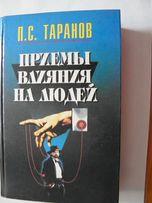 Приемы влияния на людей, Таранов П.С.