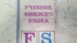 Продам в Севастополе учебник финского языка для начинающих