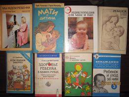 книги по уходу за детьми