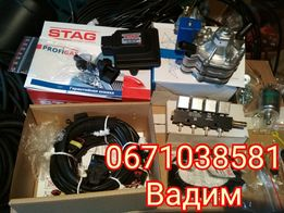 STAG/Tomasetto 4 поколения 3750грн, установка 1200грн ОРИГИНАЛ 100%