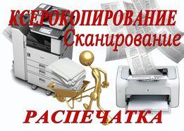 Черно-белая, цветная печать документов, курсовых, дипломов, рефератов