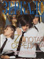 Журнал для парикмахеров Зеркало моды