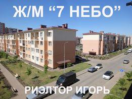 """аренда 1-комн.квартиры в """"7 небе"""", Одесса, 7км, ж/м седьмое небо"""