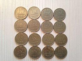 Коллекция монет СССР 15 копеек.