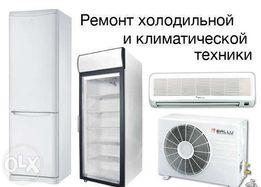 Ремонт холодильников и кондиционеров в Апостоловком районе.