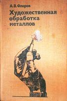 Художественная обработка металлов. А.В. Флеров.