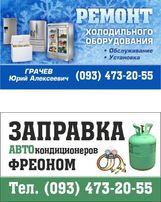 Ремонт холодильников район Октябрьский