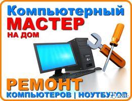 Настройка ремонт компьютера ноутбука планшета (выезд мастера на дом!)