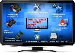 Компьютеров Установка Чистка Віндовс Windows Ремонт Ноутбуков Допомога