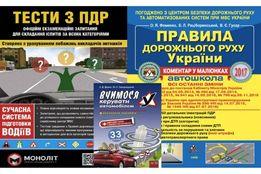 Набор для автошколы Тесты ПДД 2019 ПДД Украины учебник по вождению