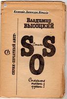 Владимир Высоцкий (SOS Спасите Наши Души!) 1990. Брошюра.