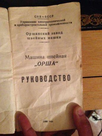 Антиквариат швейная машинка Орша 1968 Одесса - изображение 5