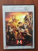 Мумия DVD-диск . Superbit коллекция