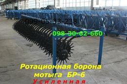 Мотыга ротационная УСИЛЕННАЯ БР(М)-4.2, БР(М)-6, БМ-8 с транспортным