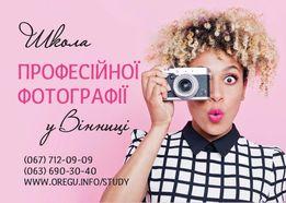 Фотошкола. Курс современной фотографии.