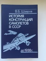 История конструкций самолетов в СССР до 1938 г. Шавров