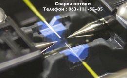 Сварка (пайка) оптики