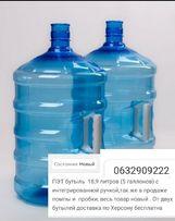 Пэт бутыль,пищевой поликарбонатный 11л и 18.9 л
