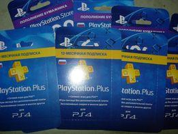 Карты пополнения PSN, Playstation Network Plus, Скречкарты