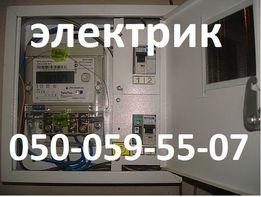 Аварийный вызов электрика на дом в Николаеве. Ремонт, монтаж проводки