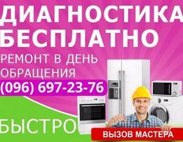 Срочный ремонт Стиральных машин, Холодильников и морозильных камер.