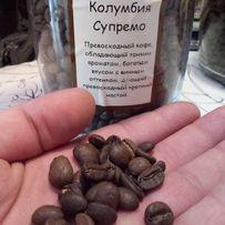 Кофе в зернах арабика Колумбия СУПРЕМО 18 скр! Свежая обжарка!