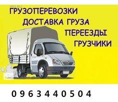 Грузчики 100 грн час Грузоперевозки по Белой Церкви Украине
