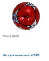 футбольный мяч Joerex JS2009,б/у,размер 5