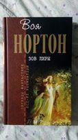 """Продам книгу: А. Нортон """"Зов Лиры"""""""