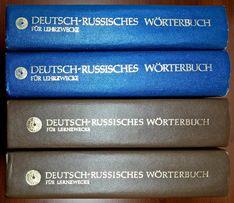 СЛОВАРЬ немецко-русский учебный