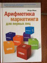 Арифметика маркетинга для первых лиц И.Манн