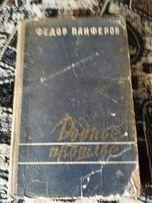 Книга Федор Панферов Родное прошлое, Советский писатель, 1957г