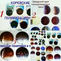 УСТАНОВКА линз 400UV в очки и оправы ФОТОХРОМ хамелеон ПОЛАРОИД
