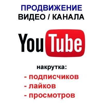 Накрутка просмотров/подписчиков/лайков/комментов YouTube I Продвижение Черкассы - изображение 1