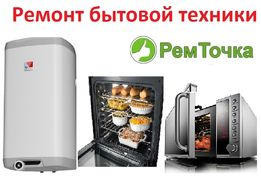 Ремонт и чистка бойлеров (водонагревателей)/СВЧ/микроволновок/духовок.
