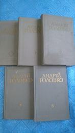 Андрій Головко твори у 5 томах