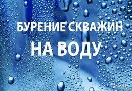 Бурение скважин в Дружковке,Доброполье,Славянске,Краматорск и т..д.