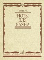 Ноты для баяна, аккордеона. Гавеля Р.С. Выпуск 1