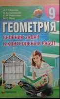 Сборник задач по геометрии 9 кл.Мерзляк и др.