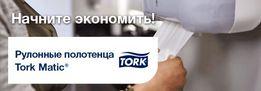 TORK Вінниця, торк Винница полотенца 120067 TORK MATIC