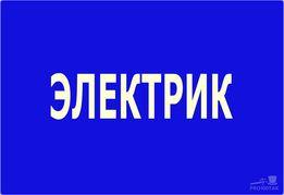 Услуги Электрика замена розеток автоматов проводки люстр Электрик