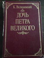 Валишевский Казимир ДочьПетра Великого Репринтное воспроизведение1911г