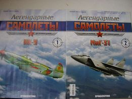 Легендарные самолеты журналы №1 Як-9, №2 Миг-31