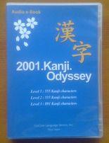 Японский язык электронный учебник иероглифов.