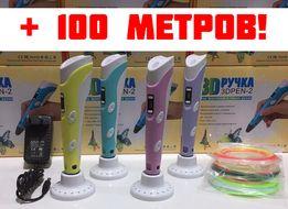 +100 МЕТРОВ! 3D pen пен 2 ручка 3д с дисплеем для ребенка детей дитини