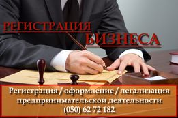 Регистрация Оформление Легализация бизнеса (предприним. деятельности)