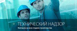 Технадзор и строительный контроль