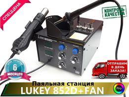 Паяльная станция Lukey 852D+FAN новая СУПЕР ЦЕНА