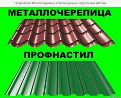 Продажа профнастила и металлочерепицы по лучшим ценам