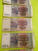 Банкнота купюра 500 рублей 1993 год